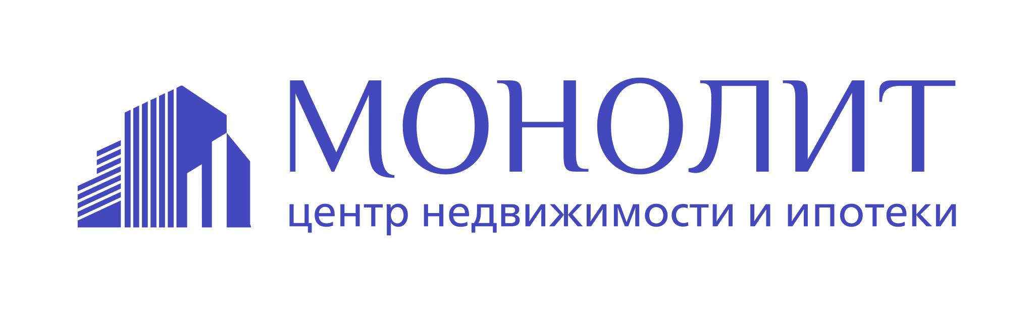 МОНОЛИТ центр недвижимости и  ипотеки
